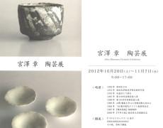 宮澤章 陶芸展