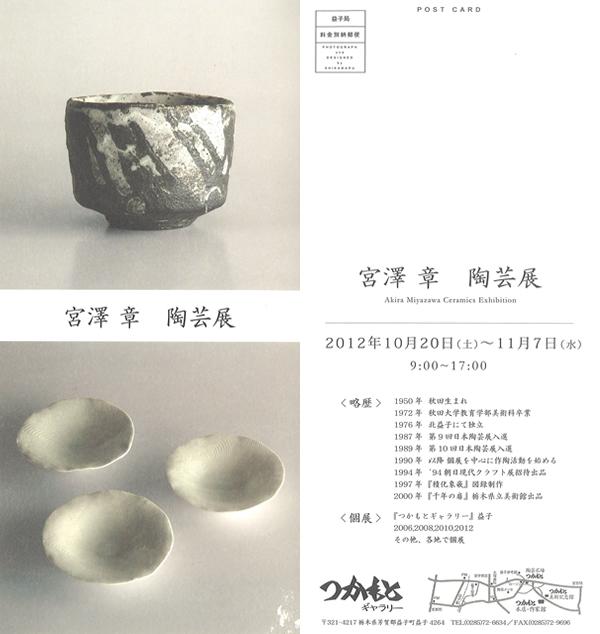 exhibition_2012-10-20
