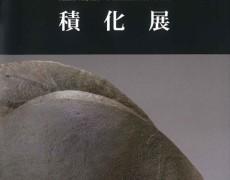 つかもと創業150年記念 宮澤 章 積化展