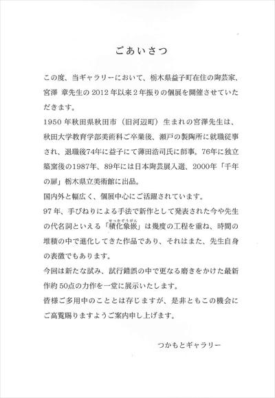 tsukamotogallery02